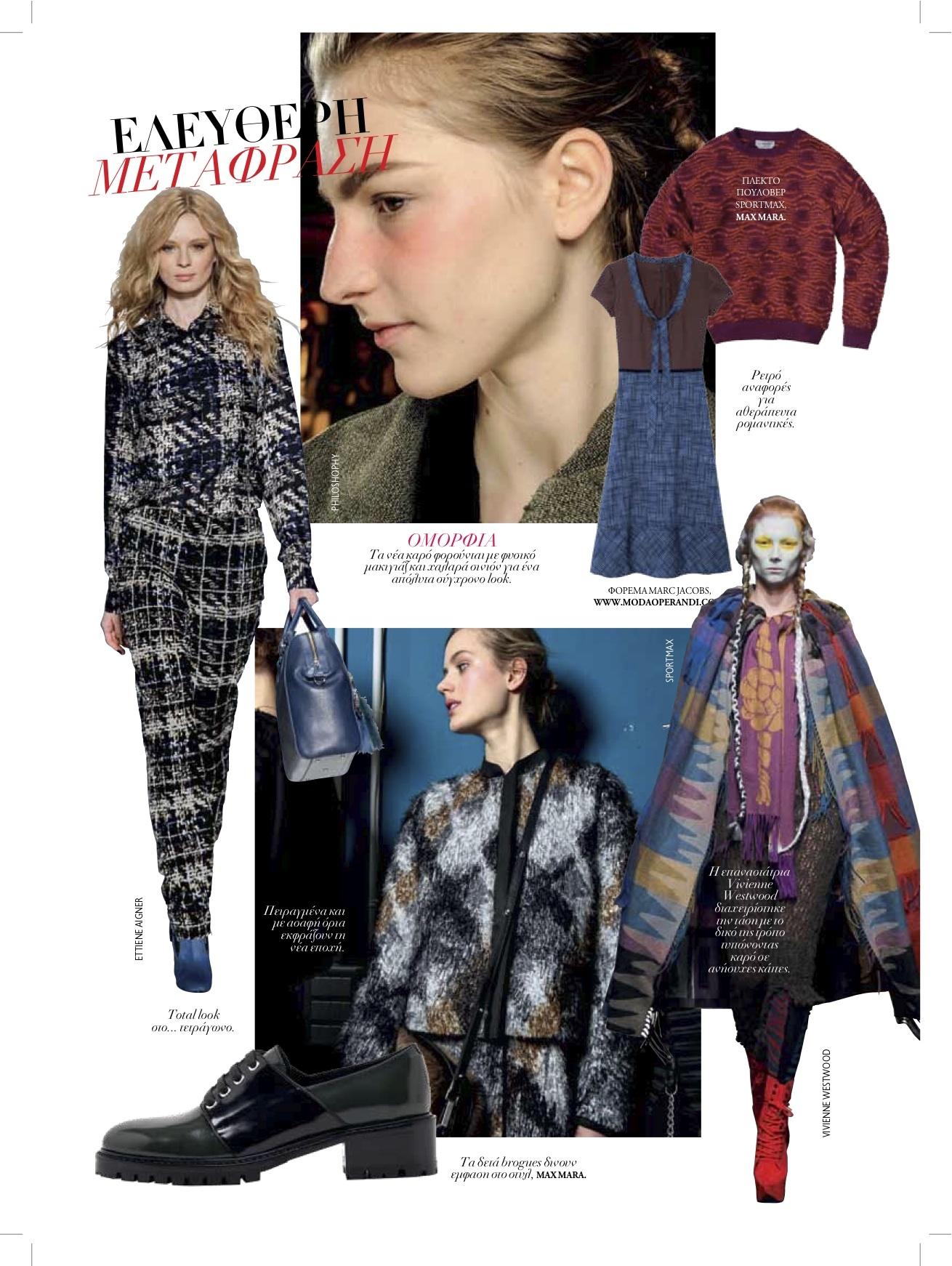 ysmf.beaute.magazine.dynasteia.tou.karo.2