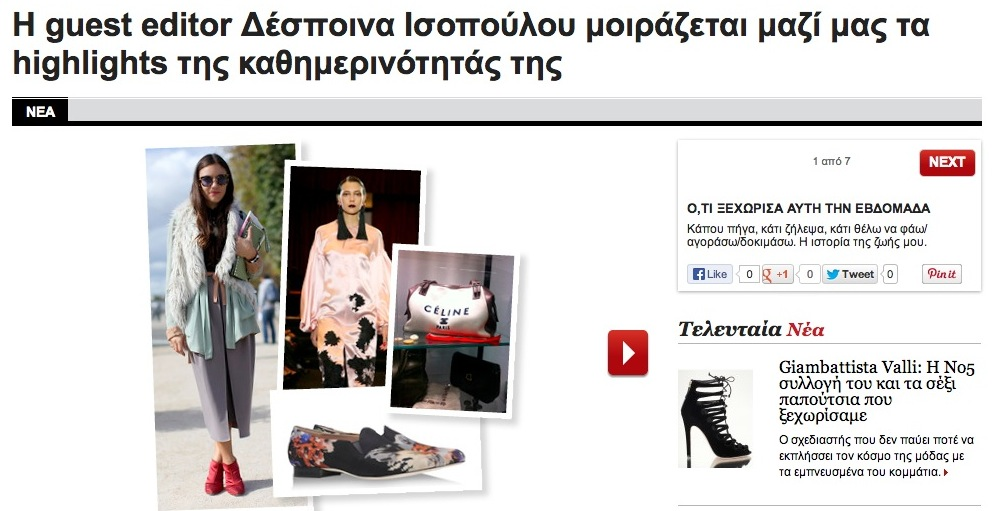 ysmf.despina.isopoulou.instyle.gr.3