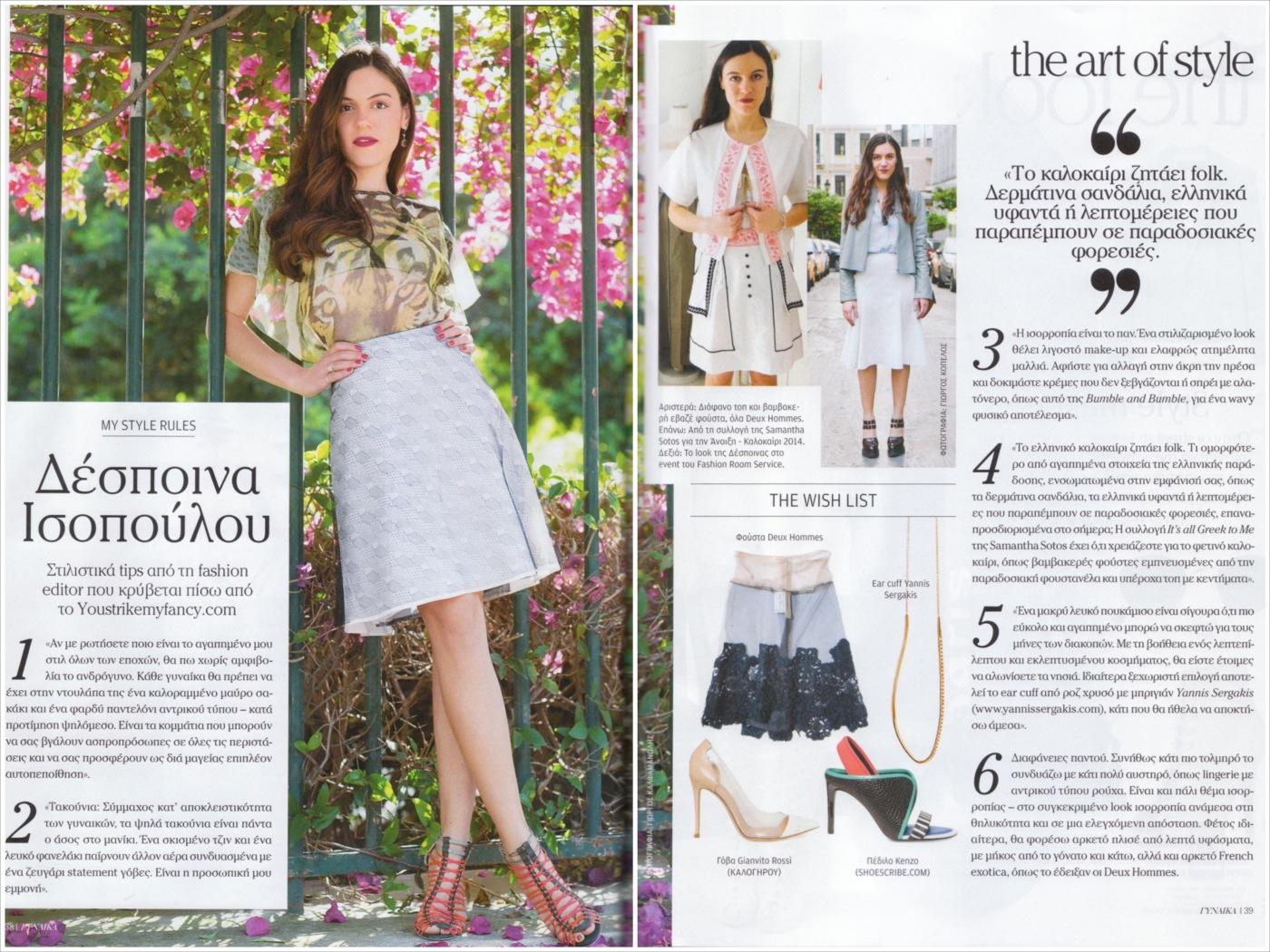 ysmf.despina.isopoulou.gynaika.magazine.July.2014